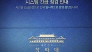 Ciberataque colocó a Kim Jong-un como nuevo presidente de Corea del Sur