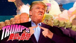 YouTube: Una loca parodia anime con Donald Trump y PPK hace estallar las redes [VIDEO]